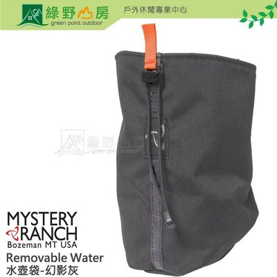 綠野山房》 Mystery Ranch神秘牧場 REMOVABLE WATER BOTTLE 水壺袋 兩色 61253