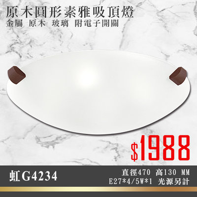 虹【阿倫燈具】(YG4234) 原木圓形吸頂燈 金屬 原木 玻璃 附電子開關 E27*4/5W*1 光源另計