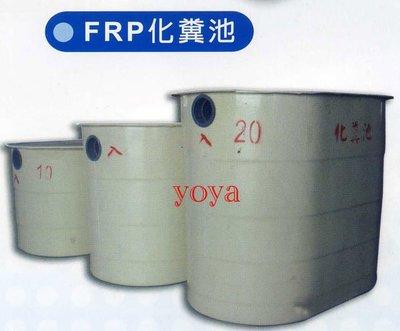 (YOYA)環保化糞池20人份FRP-20玻璃纖維化糞槽 (適用:臨時住所*農場)☆中彰免運☆台中化糞池