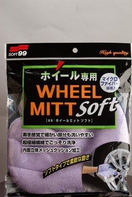 [機油倉庫]附發票 日本SOFT 99鋼圈清潔專用手套[直購價220元]