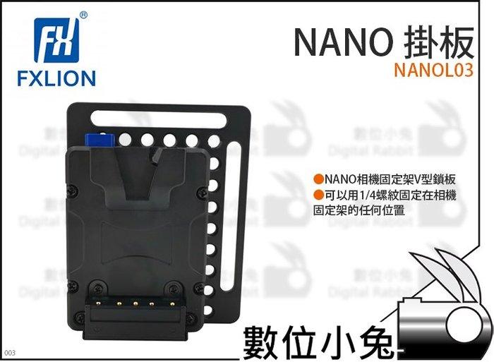數位小兔【Fxlion NANO V型掛板 NANOL03】攝影機 V掛 V-Lock 電池 轉換板 供電