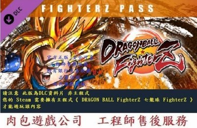 PC版 純資料片 肉包 七龍珠 FighterZ 季票1 STEAM DRAGON BALL FighterZ Pass