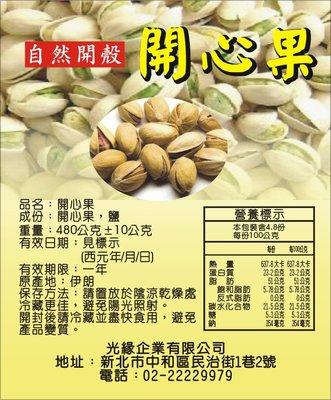 【自然開殼】開心果,超值價350元,獨家手工烘焙~