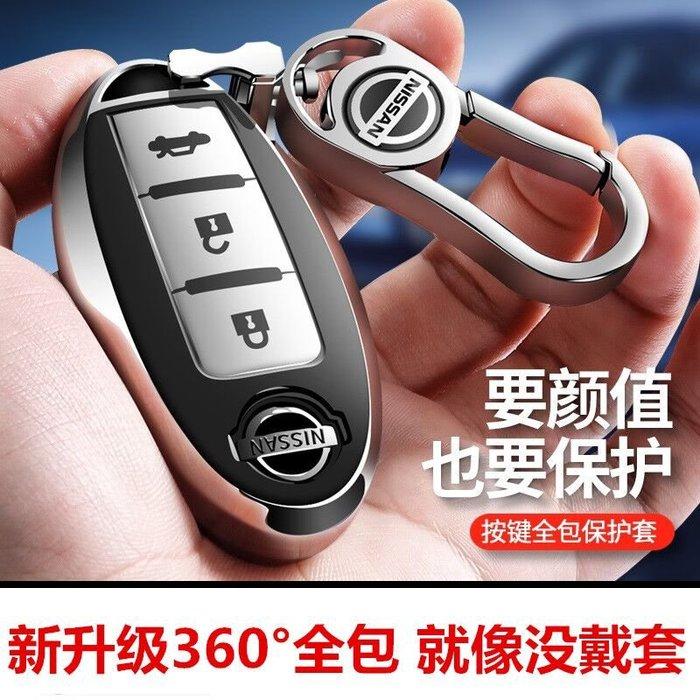 日產車鑰匙包 鑰匙套 新軒逸天籟逍客奇駿藍鳥尼桑陽光汽車遙控改裝殼套扣