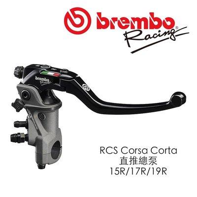RCS CC BREMBO 直推總泵 RCS CORSA CORTA RCS CC 15R右/17R右/19R右 豐年俐