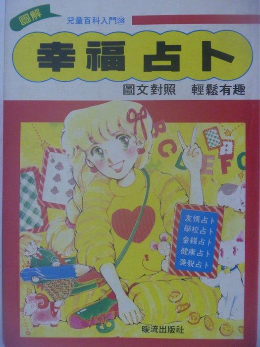 【月界二手書店】圖解-幸福占卜(絕版)_暖流出版 〖少年童書〗CDL