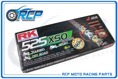 RK GB 525 XSO 120 L 黃金油封 鏈條 RX 型油封鏈條 F800R F 800 R