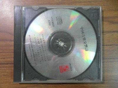 【阿輝の古物】CD_中國音樂交響詩 _...