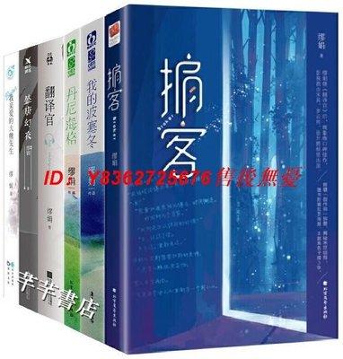 繆娟小說全套6冊全集正版書 翻譯官 我的波塞冬 我親愛的大熊先生-QQS