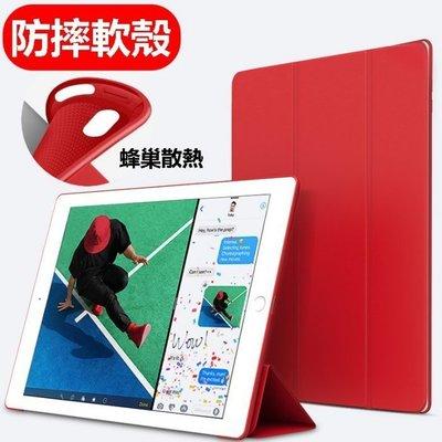 蜂巢散熱 矽膠 防摔 保護套 皮套 iPad air 3 iPadair3 A2152 A2123 A2153 軟殼