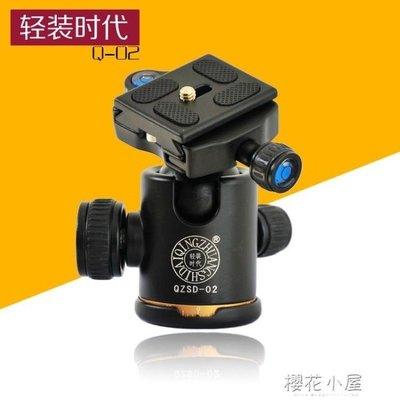 單反相機三腳架球形云臺360度萬向液壓微鎖阻尼Q02標桿云臺QM