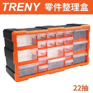【TRENY直營】TRENY 22抽零件整理盒 零件整理盒 零件收納盒 可掛牆 螺絲盒 文具盒 材料盒 3062-9