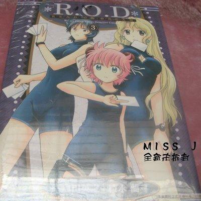 任選3本100未拆封《R.O.D-Read or Dream 03》ISBN:9862567147│凌永蘭│