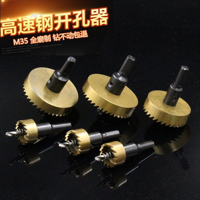 M35高速鋼開孔器 HSS不銹鋼金屬擴孔器25mm 含鈷鐵板管道薄板打孔鑽頭