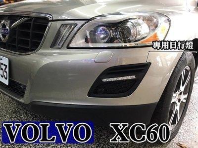 大新竹【阿勇的店】MIT 專業安裝 09-13年 XC60 專用 日行燈 標準歐規三段亮度功能 DRL 晝行燈 保固二年