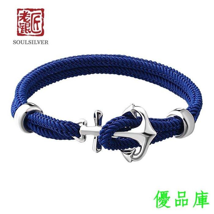 優品庫老銀匠925銀個性海軍風船錨男女銀手繩兩色可選手工編織情侶手繩