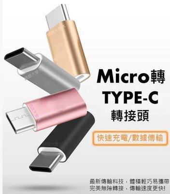 #網路大盤大# 安卓Micro 轉 Type-c 轉接頭 正反可插 金屬 快速充電 高效數據傳輸 轉換頭 ~新莊自取~