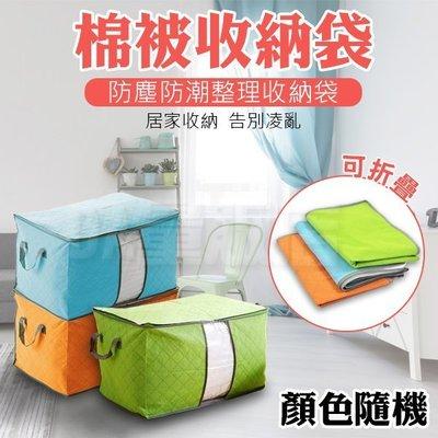 棉被收納袋 衣物收納 竹炭布料 90L 可摺疊 竹碳收納棉被收納箱 顏色隨機(79-0504) 台北市