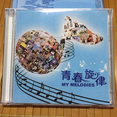 [絕版] 西洋合輯 青春旋律 6CD 90首英文西洋老歌經典合輯 2010年EMI唱片 原曲原唱