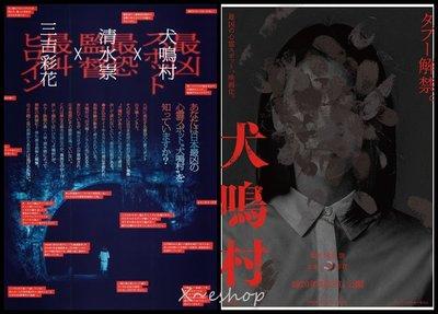 X~日本映畫-清水崇[犬鳴村]三吉彩花.坂東龍汰.大谷凜香-日本電影宣傳小海報2020
