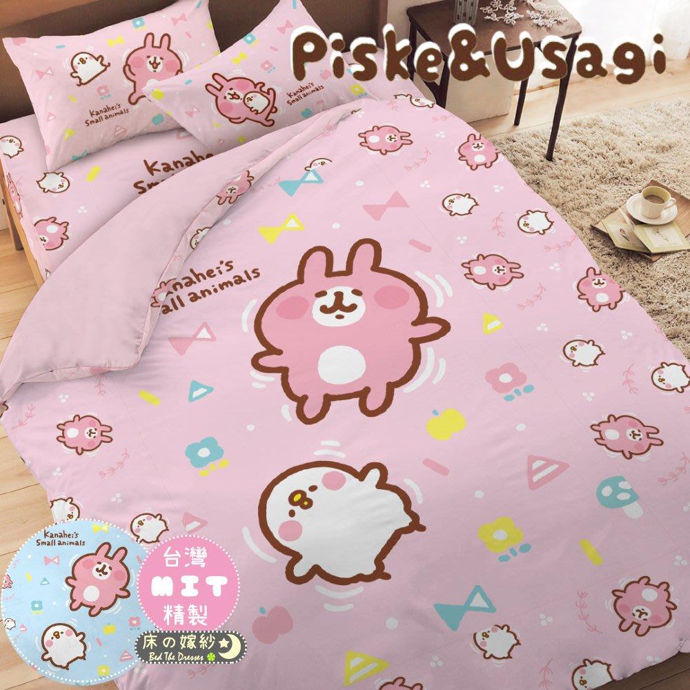 [新色現貨] 🐇日本授權 卡娜赫拉系列 // 單人床包枕套組 // 買床包組就送卡納赫拉造型玩偶一隻
