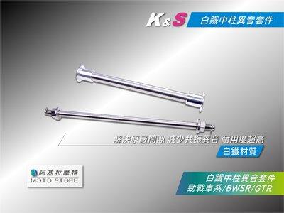 K&S 中柱異音套件 白鐵 中柱異音 防異音套件 適用 三代勁戰 四代勁戰 五代勁戰 BWSR GTR AERO