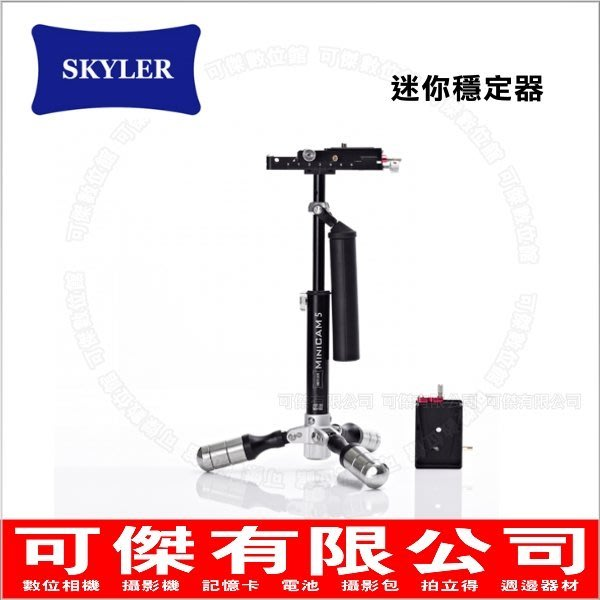 SKYLER MiniCam5 迷你穩定器 婚禮紀錄 錄影 微電影 婚紗 適用各品牌 單眼相機可傑