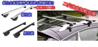 [[瘋馬車舖]] 現貨板橋 通用型鋁合金車頂橫桿 車頂架 行李架 ~ 承載160公斤 就是要裝個性的車