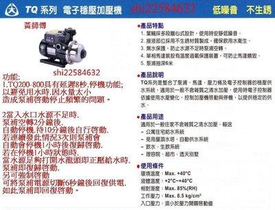 【抗菌環保】*黃師傅*【大井泵浦5】 TQ200B (2代)送雨罩,加壓馬達 電子穩壓泵浦~1/4HP TQ200 II