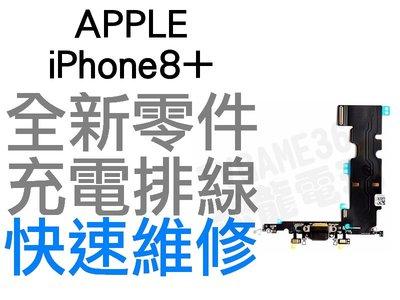 APPLE iPhone8+ Plus 充電孔排線 排線 無法充電 接觸不良 全新零件 專業維修【台中恐龍電玩】