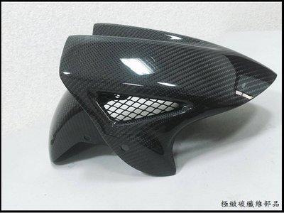 《極緻 CARBON》二代 三代 四代 新勁戰 S MAX 開孔前土除 CARBON 正碳纖維 碳纖維部品