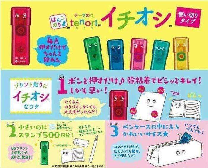 *LUCY 日韓生活館*日本TENORI萬用壓式雙面膠( 顏色隨機出貨) 開學文具