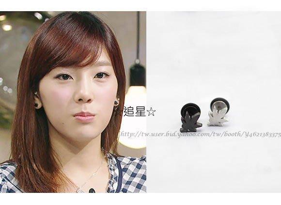 ☆追星☆ A70啞鈴款(黑色/銀色)楓葉耳環(1個)太妍SNSD少女時代 泰妍 耳針ASMAMA訂購 韓國進口