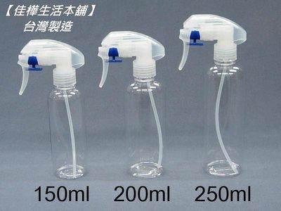 【佳樺生活本舖】MIT透明瓶身日本噴頭...