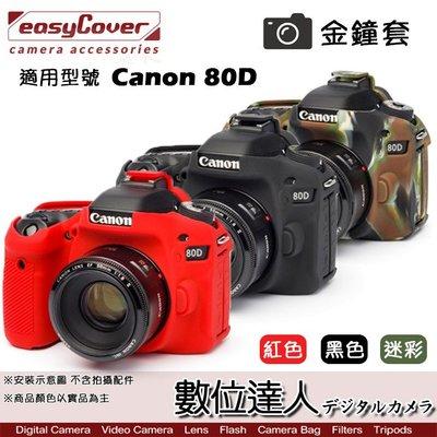 【數位達人】easyCover 金鐘套 適用 Canon 80D 機身 / 矽膠 保護套 防塵套 紅色 黑色 迷彩