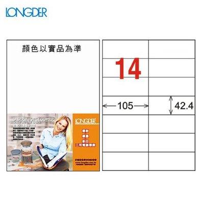 【量販2盒】龍德 A4三用電腦標籤(雷射/噴墨/影印) LD-809-W-A(白)  14格(105張/盒)信封/貼紙