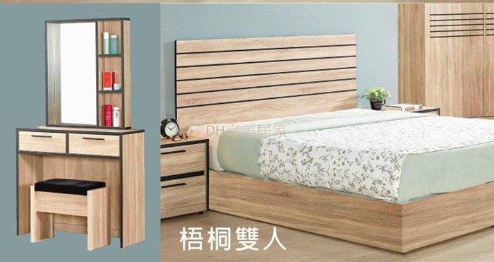【DH】貨號N047-10名稱《治喬》5尺梧桐木心板床套組(圖一)床片含床底.鏡台組含椅台灣製可訂做可拆賣主要地區免運費