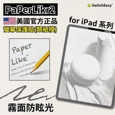 免運 美國 SwitchEasy PaperLike 2代 iPad 類紙膜 肯特紙 手寫膜 保護貼 開孔精準 防油汙