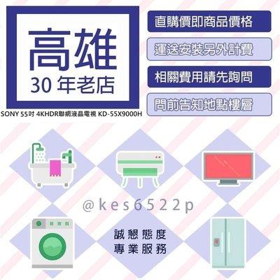 *高雄30年老店* SONY 55吋 聯網 4K HDR 液晶電視 KD-55X9000H