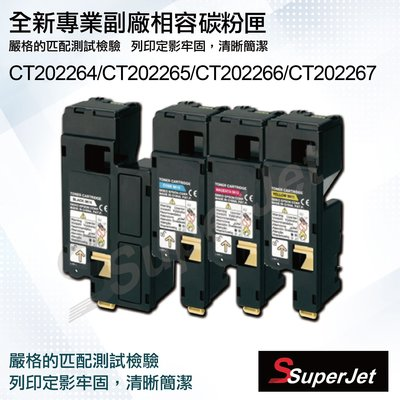 【寶濬科技】FujiXerox CT202264 碳粉匣/CP115w/CP116w/CP225w/CM115w