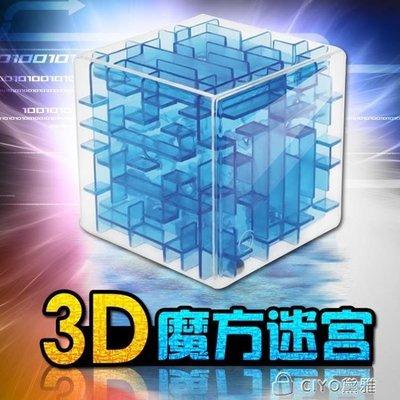日和生活館 第一教室迷宮玩具走珠魔方3D立體魔幻球早教抖音同款幼兒童益智力S686