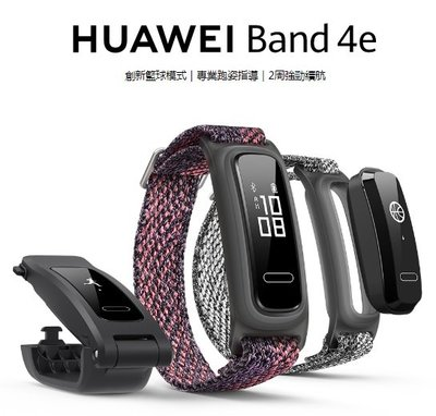 HUAWEI Band 4e 華為手環 智慧穿戴 藍芽智慧手環 國菲通訊