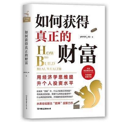 如何獲得真正的財富 yevon_ou 水庫歐神作品 經濟學思維書籍 投資建議投資理財經管財經書籍 什么才是真正的財富 個人投資暢銷書籍