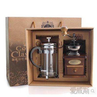 家用手搖咖啡機磨豆機手衝咖啡機法壓壺 創意生日禮物實用咖啡壺