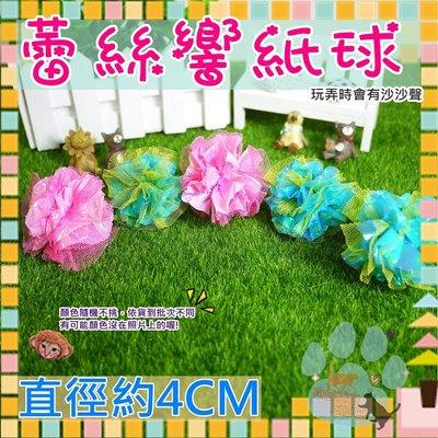 [直徑4CM] 蕾絲響紙玩具球 顏色隨機不挑 玩時會有嘩嘩聲響 /貓玩具/狗玩具/逗貓玩具/小彩球/寵物玩具/T609