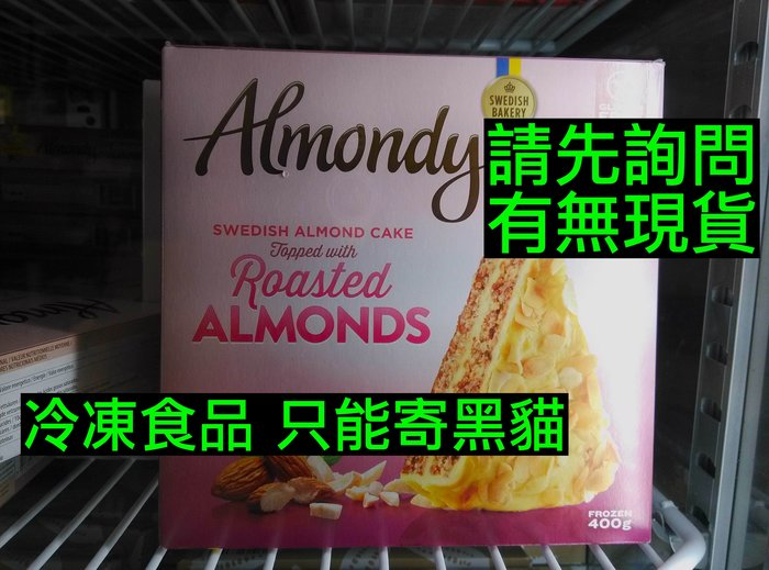 IKEA代購 烤杏仁蛋糕(無麩質) 400g Almondy Swedish almond cake