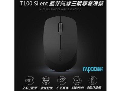 雷柏T100 無線藍芽滑鼠 2.4G/藍芽 1300DPI 可連結3設備 支援WIN&MAC系統《蝦米小鋪》