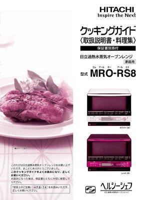 日立 HITACHI 水波爐 MRO-RS8 中文說明書 無食譜 內含46頁