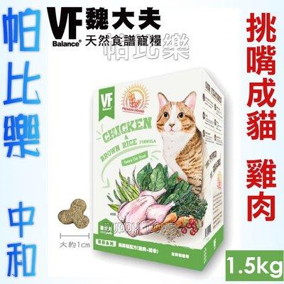 ◇帕比樂◇美國VF魏大夫.挑嘴成貓配方(雞肉+糙米)1.5公斤 貓飼料