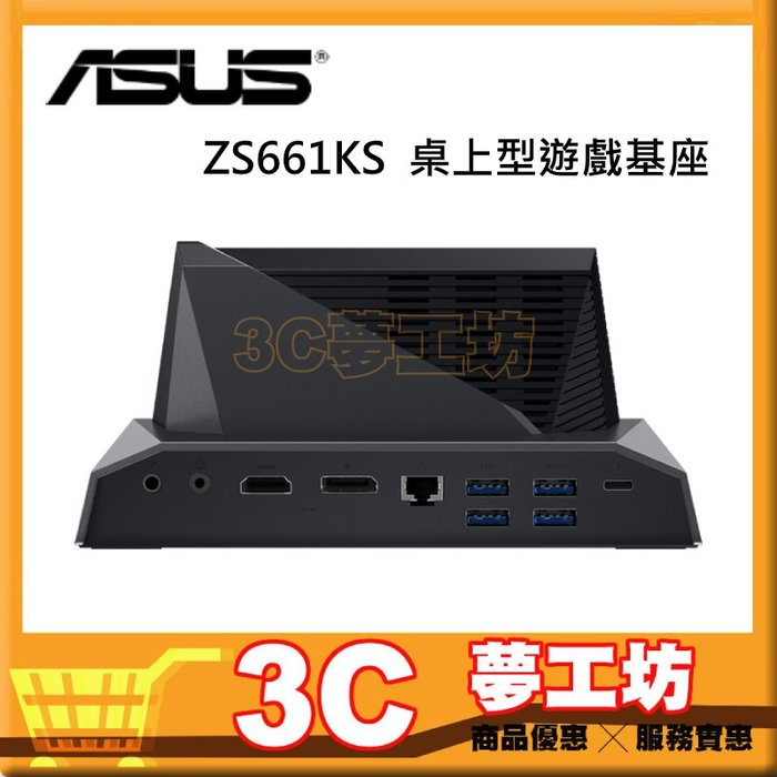 【公司貨】ASUS ZS661KS  ROG Phone 3 Mobile Desktop Dock 桌上型遊戲基座